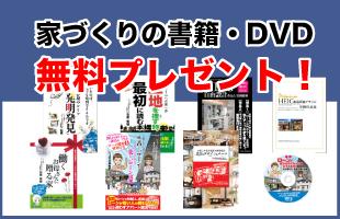 書籍・DVDプレゼントのイメージ