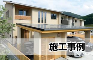 施工事例のイメージ
